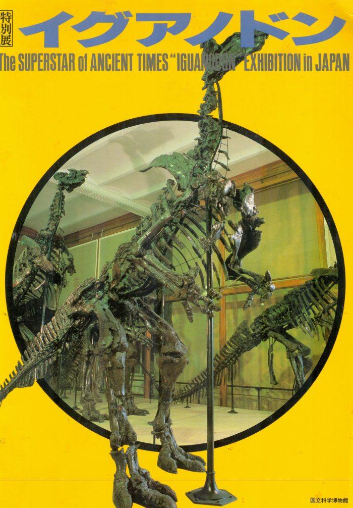 Iguanodon exhibit book